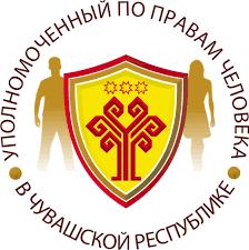 Уполномоченный по правам человека в Чувашской Республике