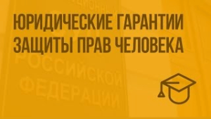 Защита прав человека в РФ