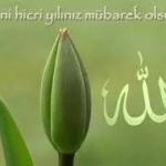 Мусульманские праздники