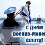 Праздники вооружённых сил России