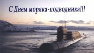 Военно-морские праздники в России.