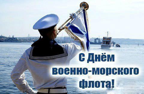 Военно-морские праздники в России