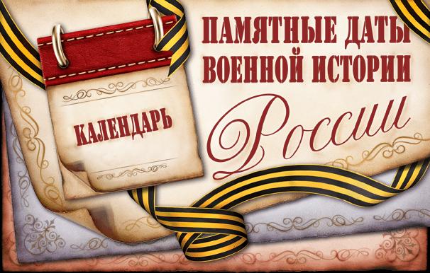 Воинские памятные даты России..
