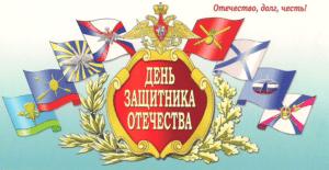 Воинские праздники России.