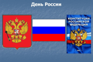 Государственные праздники в России в 2020 году