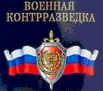 День военной контрразведки.