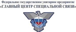 День образования Службы специальной связи..