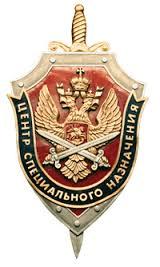 День образования Центра специального назначения ФСБ.