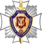 День образования инспекции по личному составу в системе МВД России.