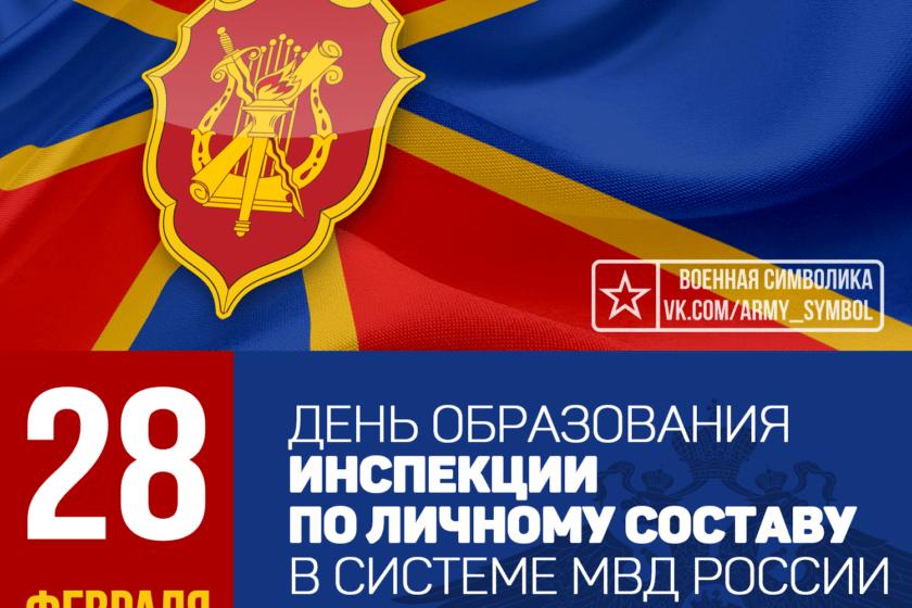 День образования инспекции по личному составу в системе МВД России