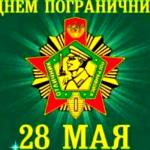 Праздники ФСБ