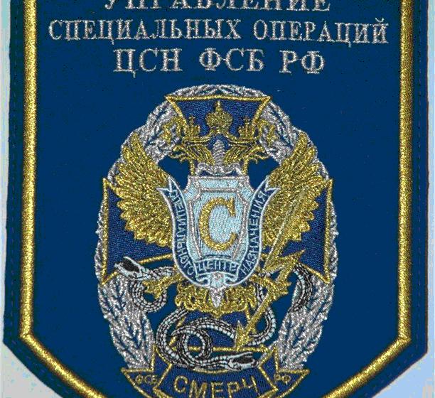 День создания Управления специальных операций (УСО)