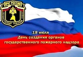 День создания органов государственного пожарного надзора России.
