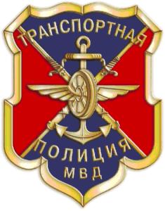 День транспортной полиции России.