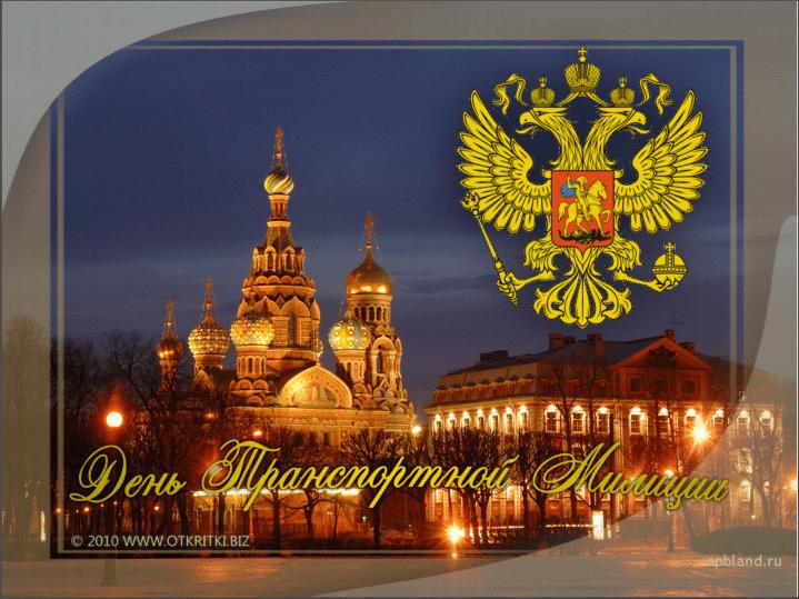 Юбилеем фотошоп, день транспортной полиции россии открытки