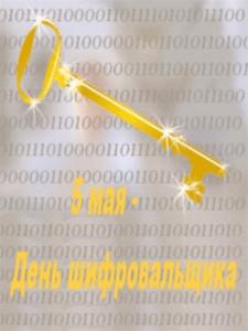 День шифровальщика.