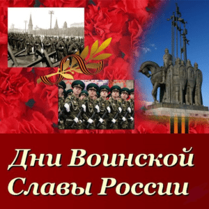 Дни воинской славы России..