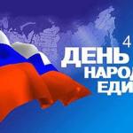 Праздники и выходные дни в России