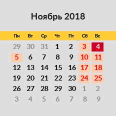Как отдыхаем в ноябре 2018 года.