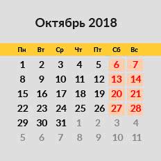 Как отдыхаем в октябре 2018 года.