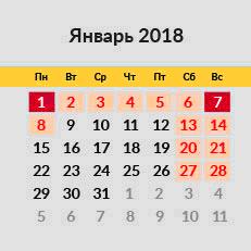 Как отдыхаем в январе 2018 года.