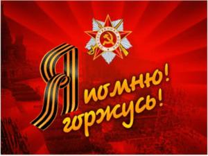 Календарь воинских памятных дат России