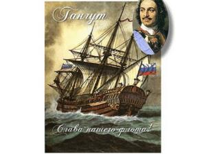 Календарь воинских праздников в России.