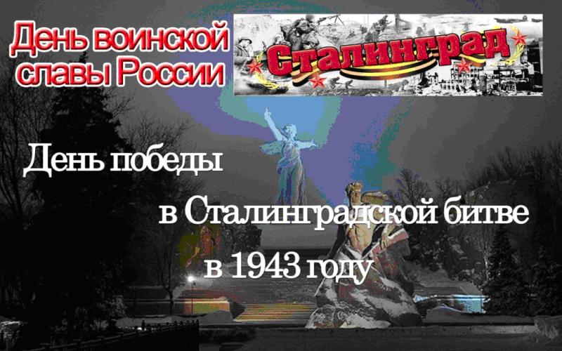 Календарь воинских праздников в России