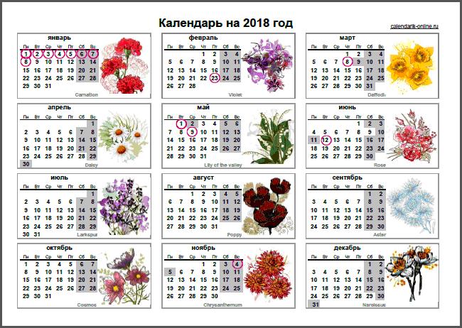 Общие выходные дни в 2018 году в России.