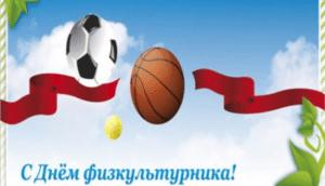 Официальные праздники в России в августе 2021 года.