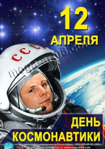Официальные праздники в России в апреле 2021 года.