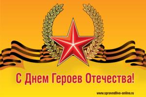 Официальные праздники в России в декабре 2021 года.
