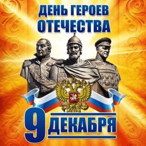 Официальные праздники в России в декабре 2022 года.