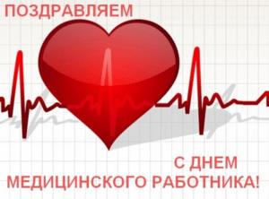 Официальные праздники в России в июне 2020 года.