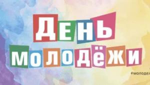 Официальные праздники в России в июне 2022 года.