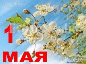 Официальные праздники в России в мае 2018 года.