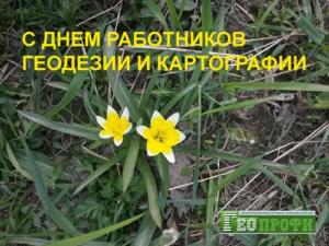 Официальные праздники в России в марте 2018 года.
