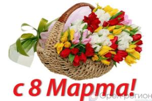 Официальные праздники в России в марте 2019 года.
