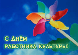 Официальные праздники в России в марте 2020 года.