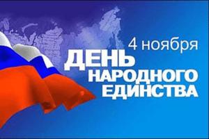 Официальные праздники в России в ноябре 2020 года.