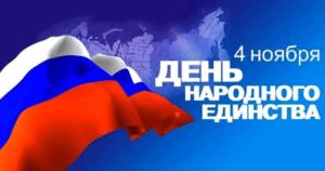 Официальные праздники в России в ноябре 2021 года.