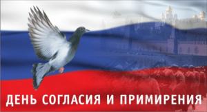 Официальные праздники в России в ноябре 2022 года.