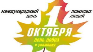 Официальные праздники в России в октябре 2017 года.