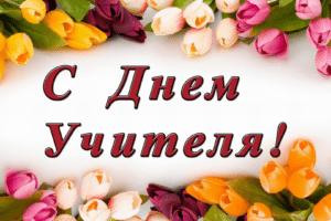 Официальные праздники в России в октябре 2020 года.