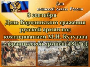 Официальные праздники в России в сентябре 2020 года.