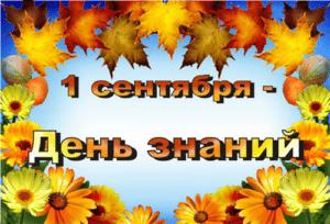 Официальные праздники в России в сентябре 2021 года.