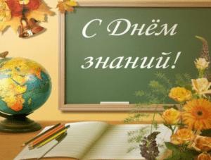 Официальные праздники в России в сентябре 2022 года.