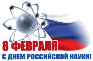 Официальные праздники в России в феврале 2021 года.
