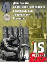 Официальные праздники в России в феврале 2022 года.