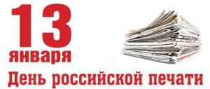 Официальные праздники в России в январе 2021 года.